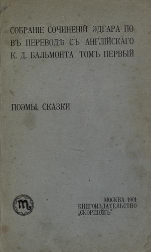 Собрание сочинений Эдгара По в переводе с английского К. Д. Бальмонта. Том первый