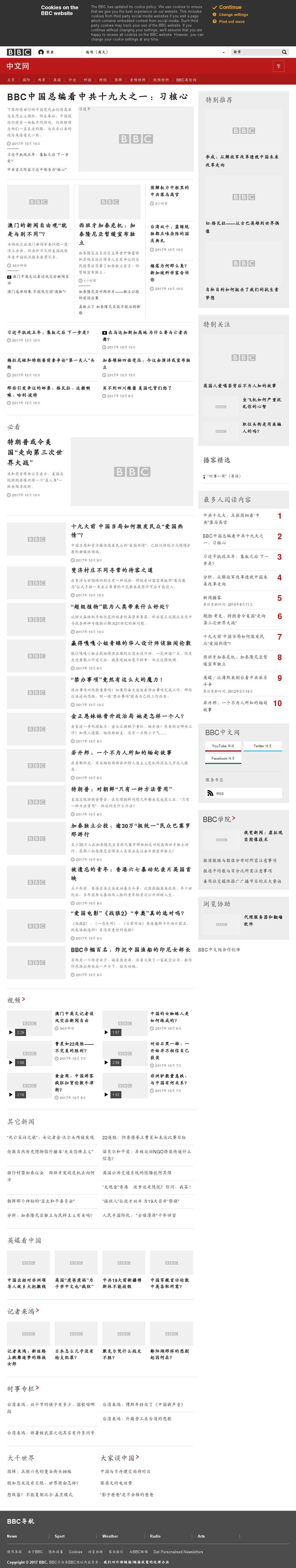 BBC (Chinese) at Wednesday Oct. 11, 2017, 6:01 a.m. UTC
