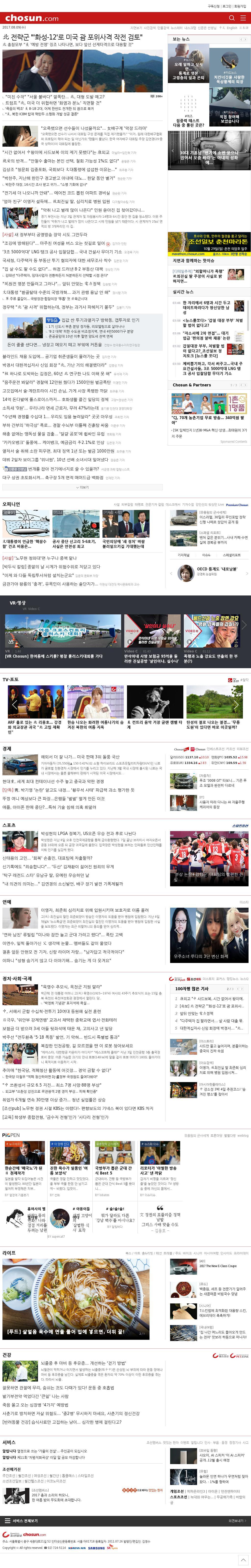 chosun.com at Wednesday Aug. 9, 2017, 4:02 a.m. UTC