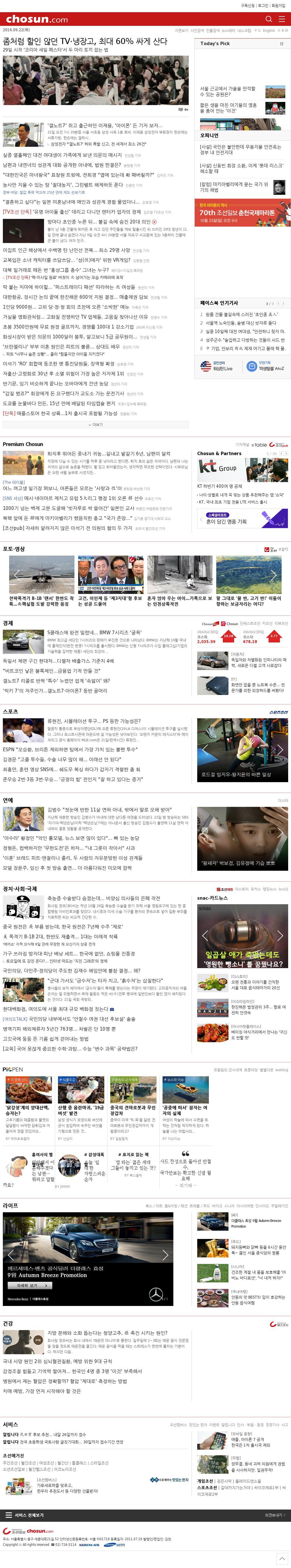 chosun.com at Wednesday Sept. 21, 2016, 4:01 p.m. UTC