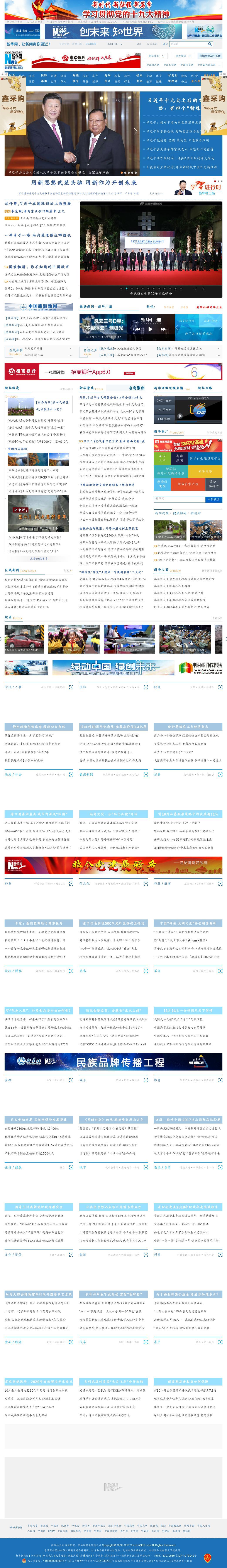 Xinhua at Wednesday Nov. 15, 2017, 8:17 a.m. UTC