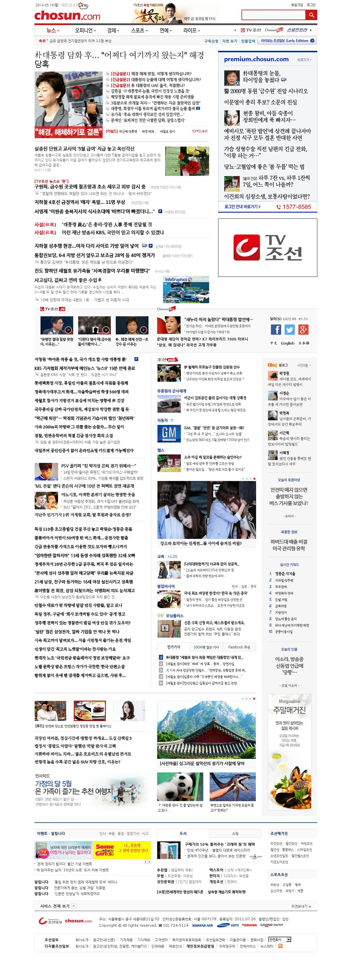 chosun.com at Monday May 19, 2014, 2:02 p.m. UTC