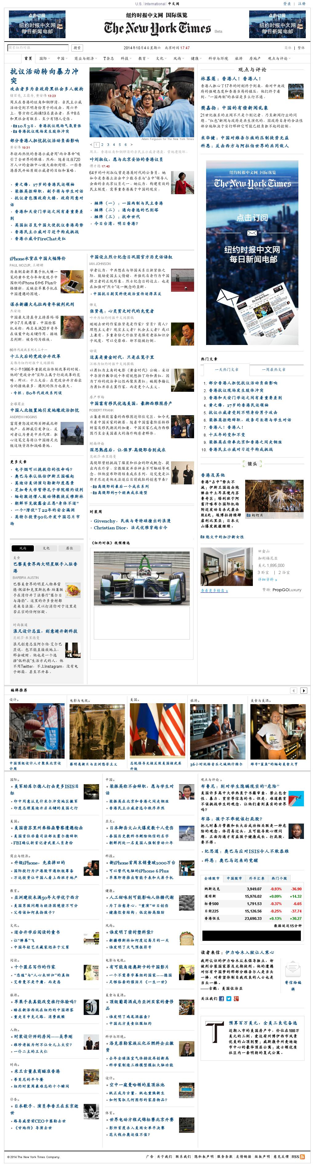 The New York Times (Chinese) at Saturday Oct. 4, 2014, 10:12 a.m. UTC