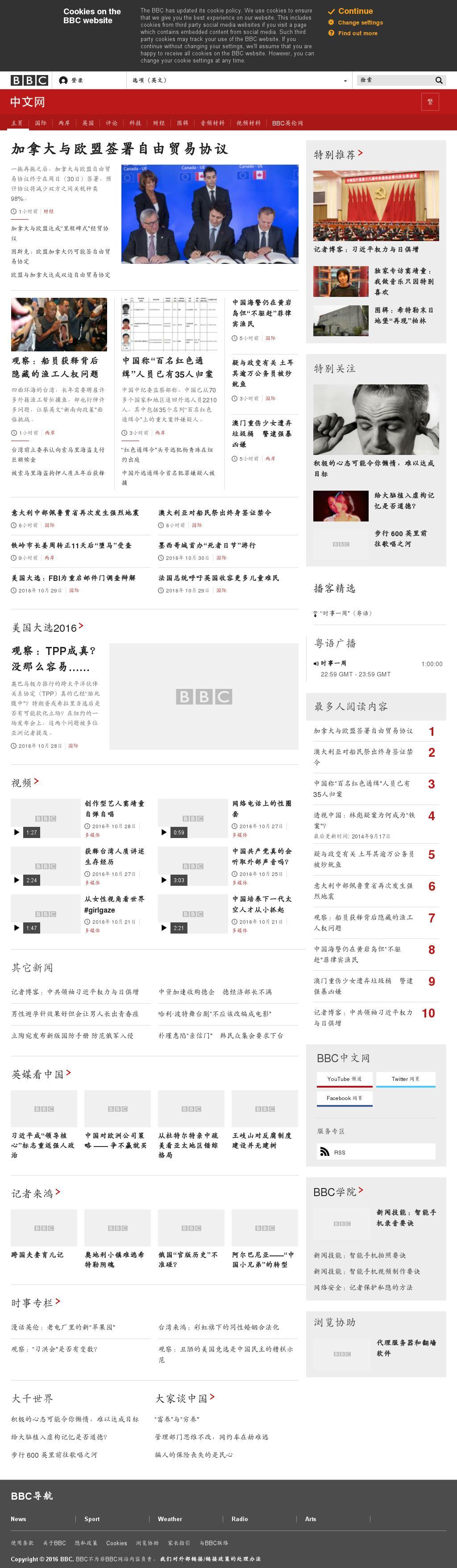 BBC (Chinese) at Sunday Oct. 30, 2016, 4 p.m. UTC