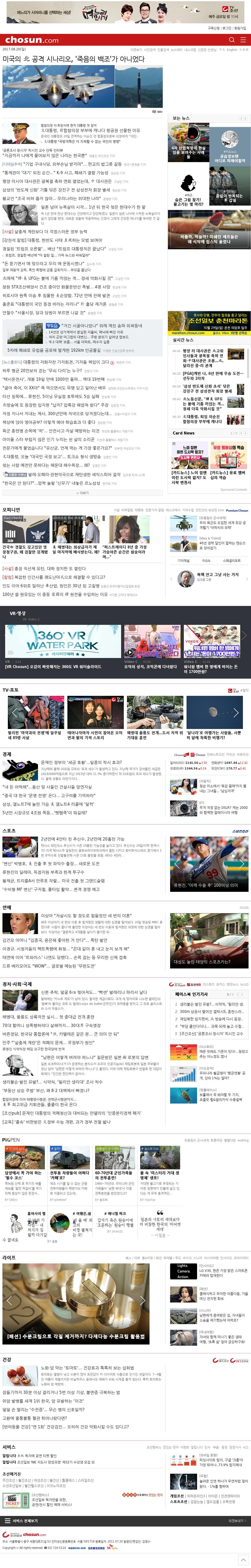 chosun.com at Sunday Aug. 20, 2017, 7:02 a.m. UTC