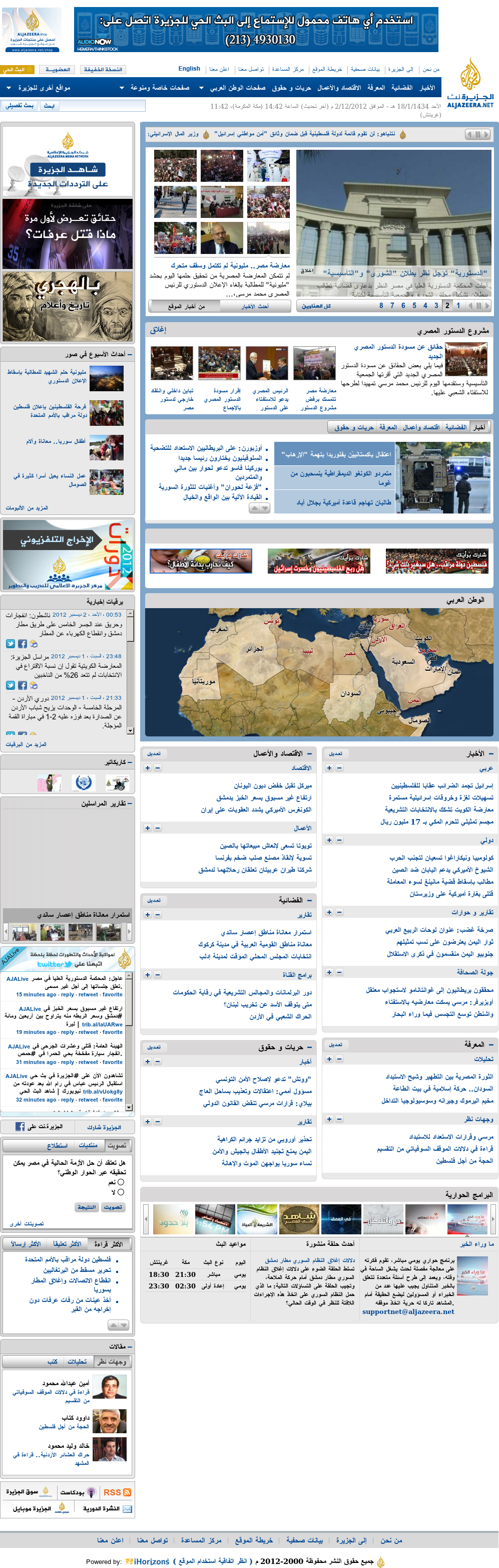 Al Jazeera at Sunday Dec. 2, 2012, 12:13 p.m. UTC