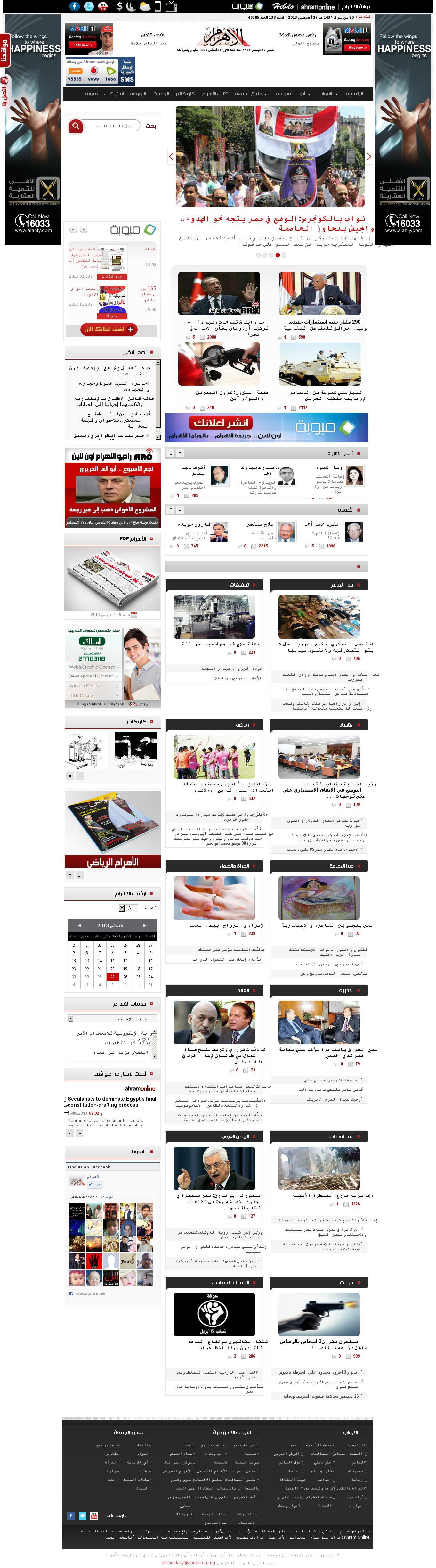 Al-Ahram at Tuesday Aug. 27, 2013, 6 a.m. UTC