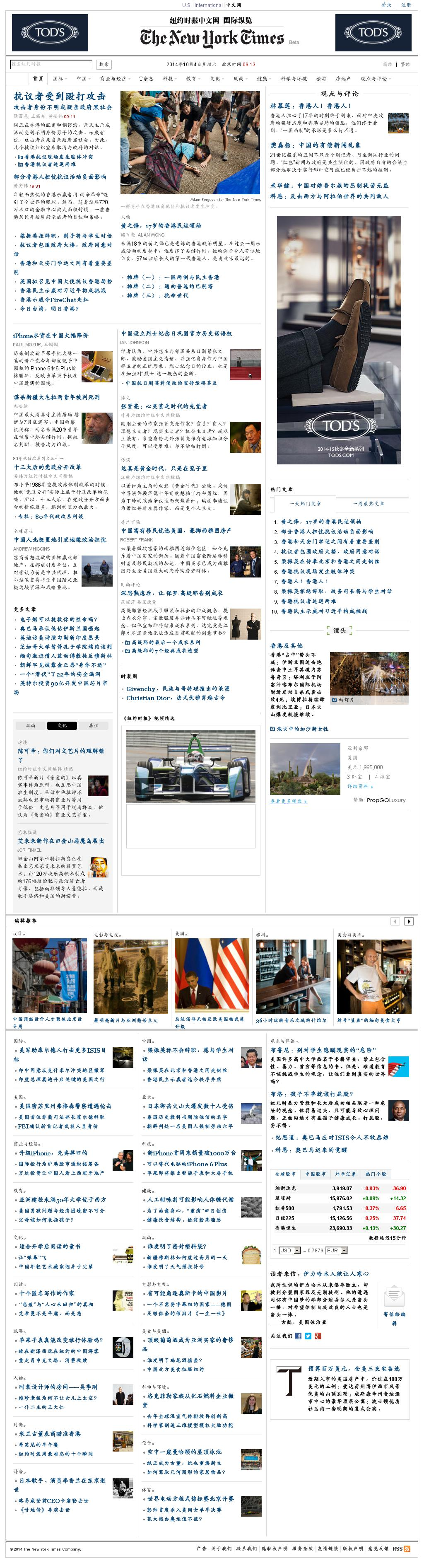 The New York Times (Chinese) at Saturday Oct. 4, 2014, 1:18 a.m. UTC