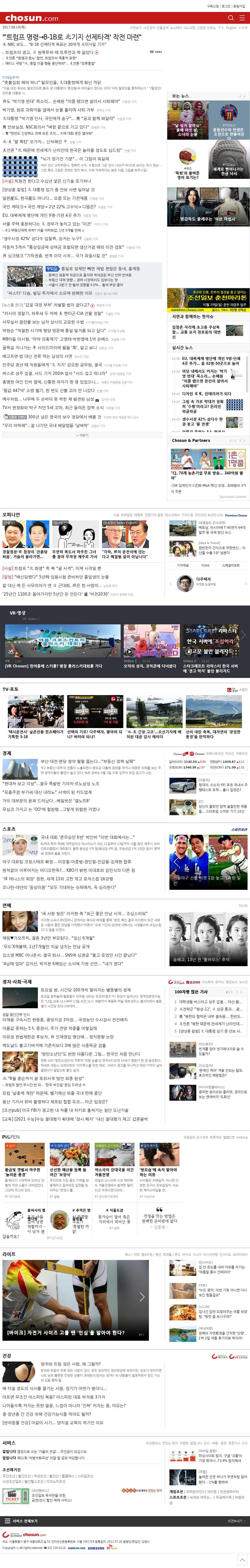 chosun.com at Thursday Aug. 10, 2017, 2:02 p.m. UTC