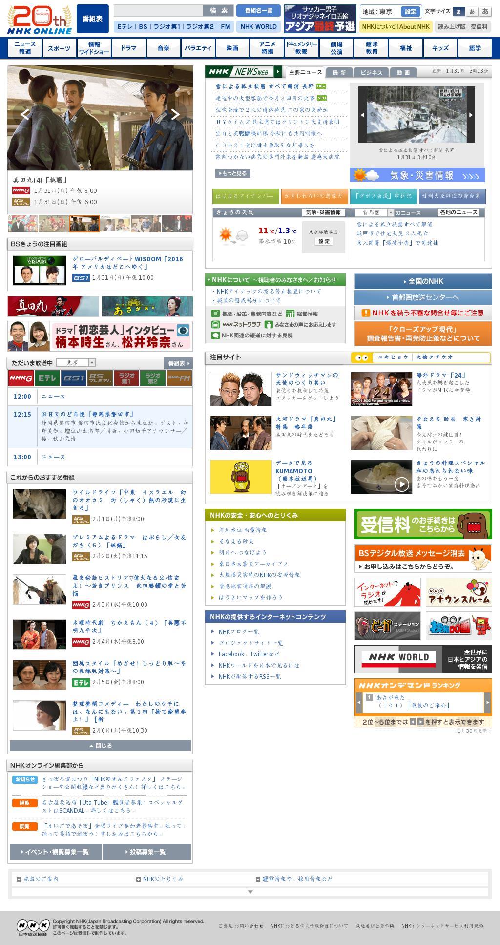 NHK Online at Sunday Jan. 31, 2016, 3:19 a.m. UTC