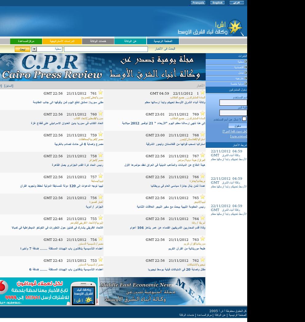 MENA at Thursday Nov. 22, 2012, 5:17 a.m. UTC