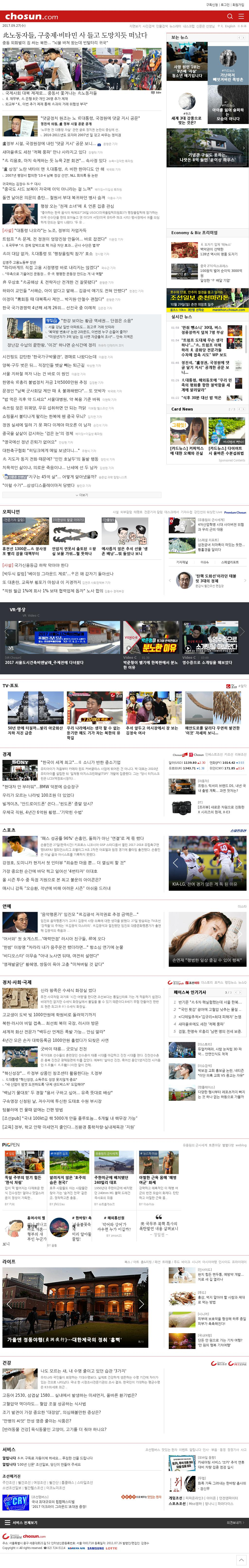 chosun.com at Wednesday Sept. 27, 2017, 2 a.m. UTC