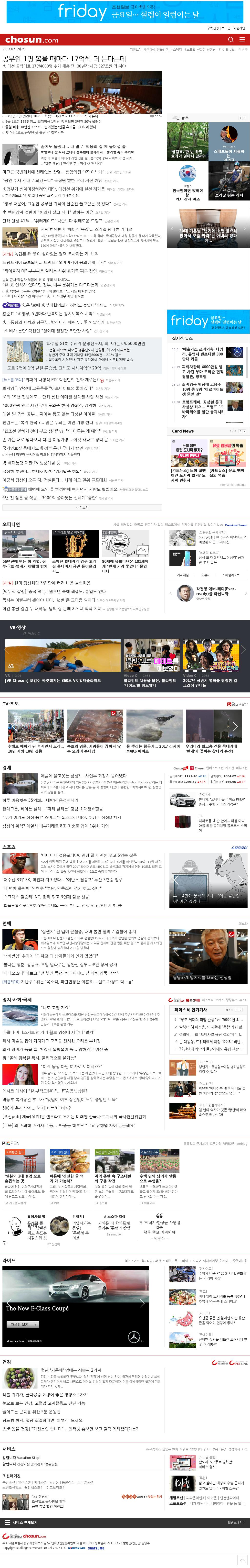 chosun.com at Wednesday July 19, 2017, 12:03 a.m. UTC