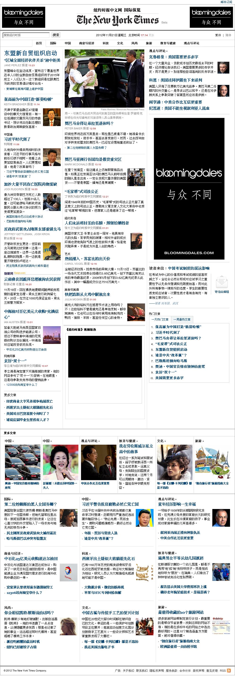 The New York Times (Chinese) at Wednesday Nov. 21, 2012, 10:19 p.m. UTC