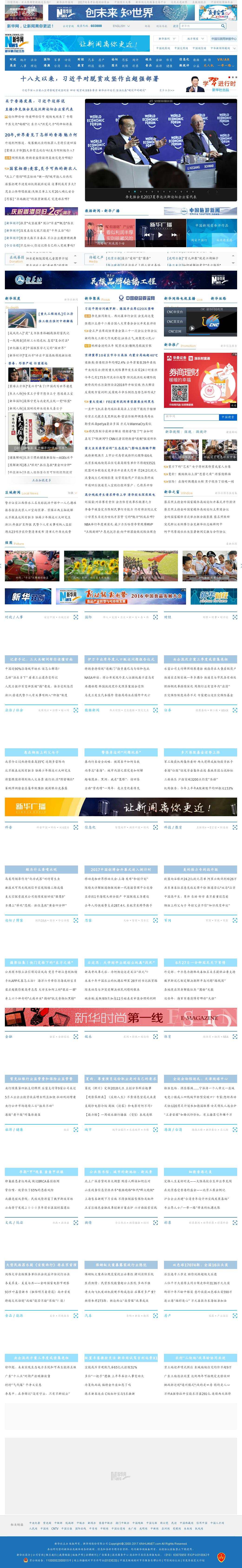 Xinhua at Wednesday June 28, 2017, 3:27 a.m. UTC