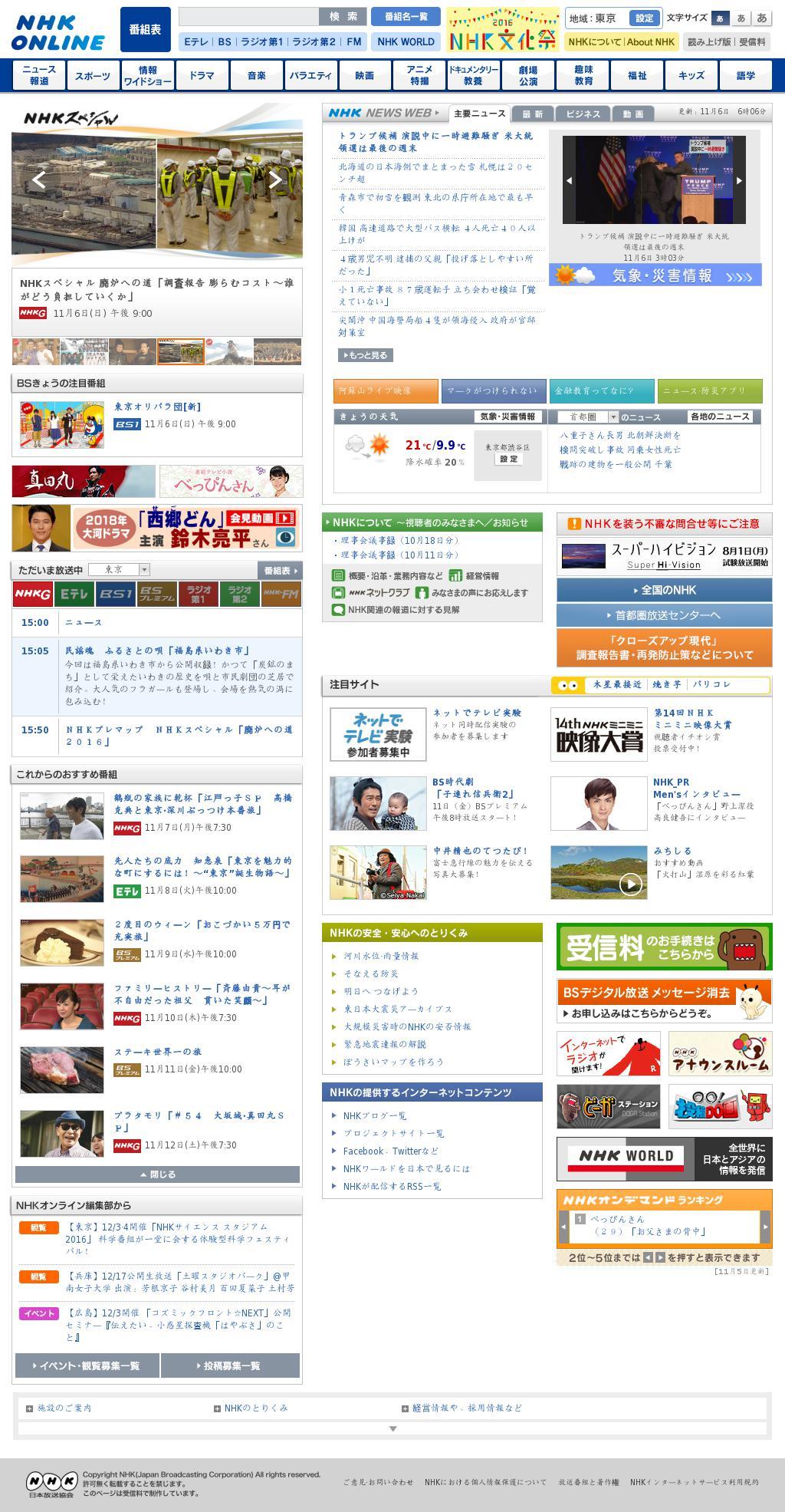 NHK Online at Sunday Nov. 6, 2016, 6:10 a.m. UTC