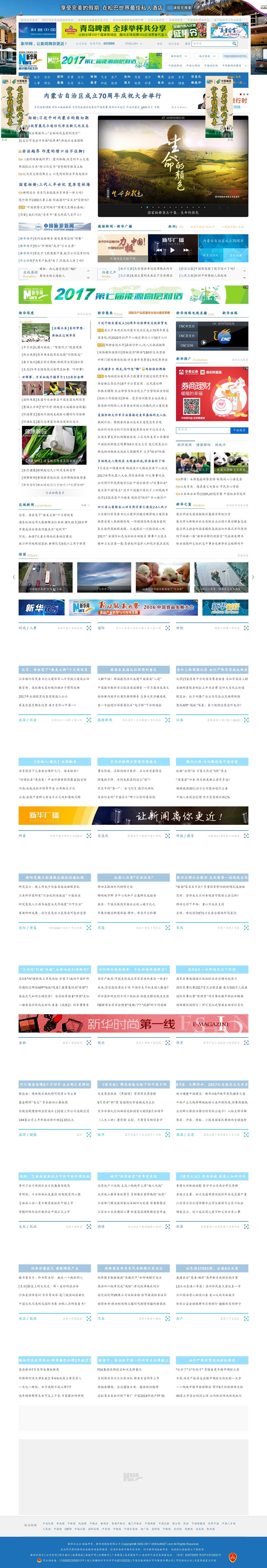 Xinhua at Tuesday Aug. 8, 2017, 1:29 p.m. UTC