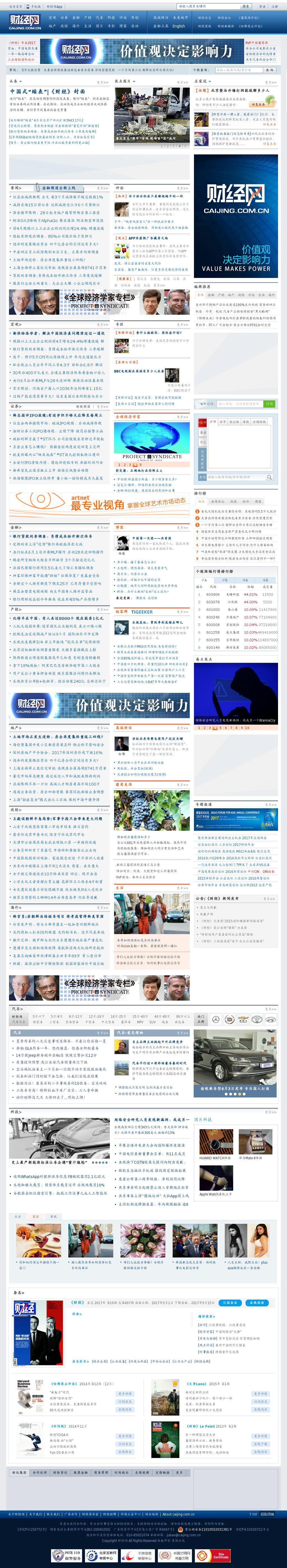 Caijing at Tuesday May 30, 2017, 5:02 a.m. UTC